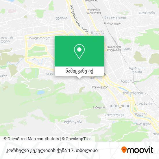 კორნელი კეკელიძის ქუჩა 17 რუკა