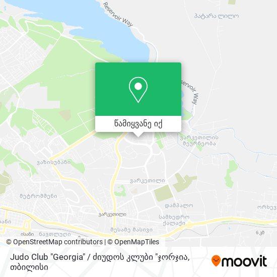 """Judo Club """"Georgia"""" / ძიუდოს კლუბი """"ჯორჯია რუკა"""