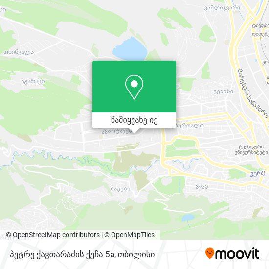 პეტრე ქავთარაძის ქუჩა 5a რუკა