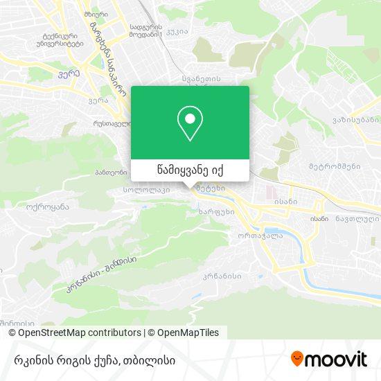 რკინის რიგის ქუჩა რუკა