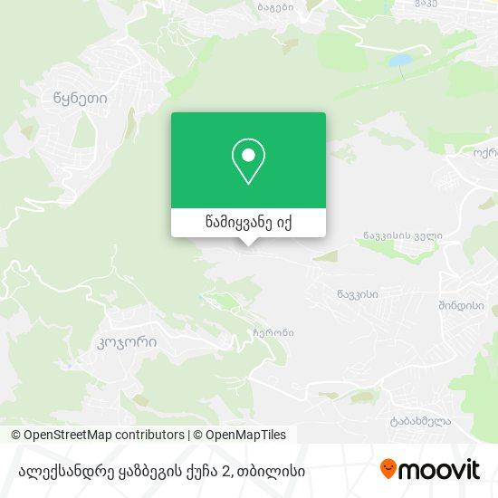 ალექსანდრე ყაზბეგის ქუჩა 2 რუკა