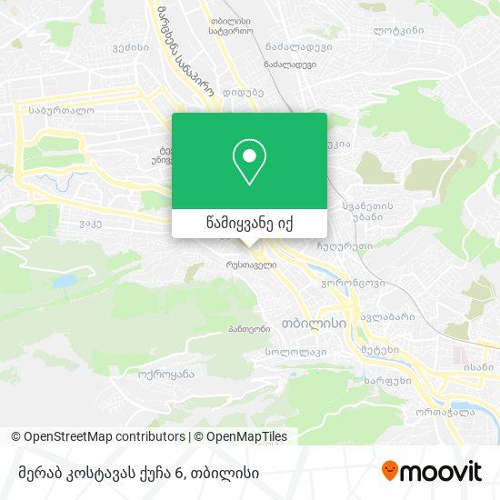 მერაბ კოსტავას ქუჩა 6 რუკა