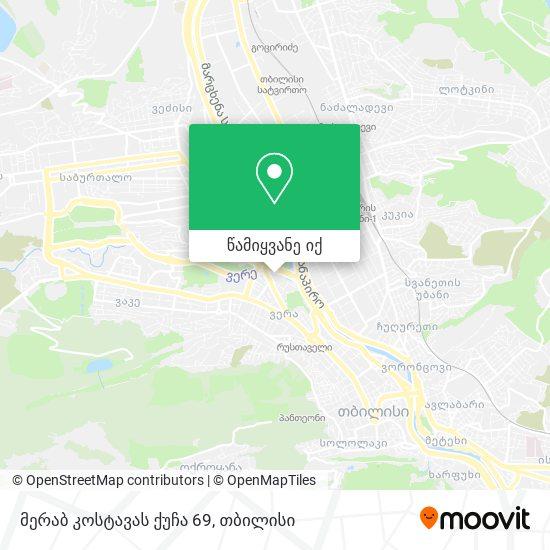 მერაბ კოსტავას ქუჩა 69 რუკა