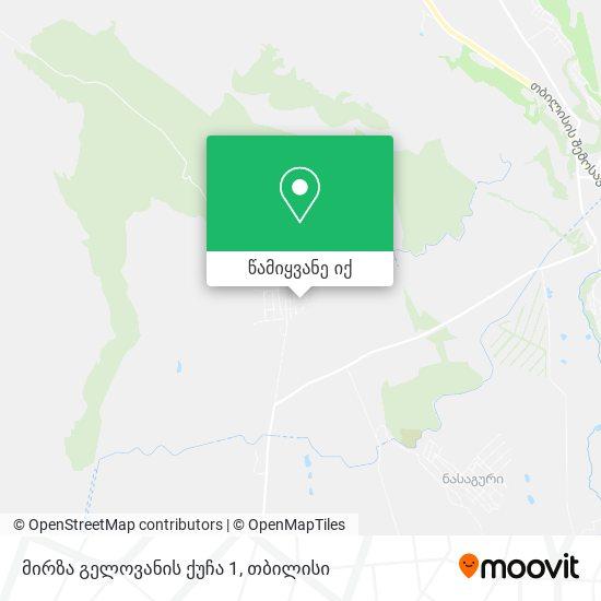 მირზა გელოვანის ქუჩა 1 რუკა