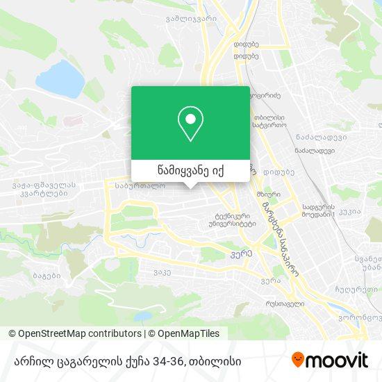 არჩილ ცაგარელის ქუჩა 34-36 რუკა