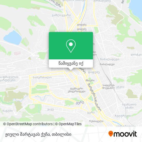 ჟიული შარტავას ქუჩა რუკა