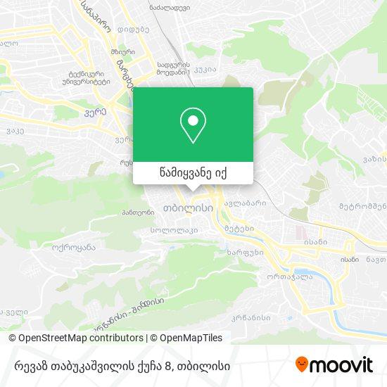 რევაზ თაბუკაშვილის ქუჩა 8 რუკა