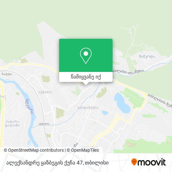 ალექსანდრე ყაზბეგის ქუჩა 47 რუკა