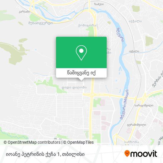 იოანე პეტრიწის ქუჩა 1 რუკა