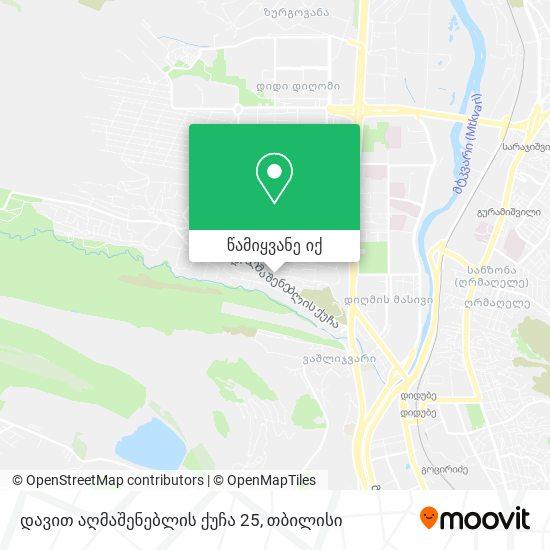 დავით აღმაშენებლის ქუჩა 25 რუკა