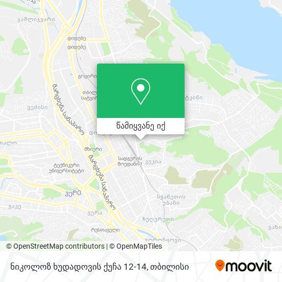 ნიკოლოზ ხუდადოვის ქუჩა 12-14 რუკა