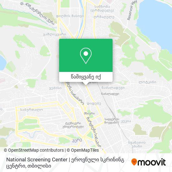National Screening Center | ეროვნული სკრინინგ ცენტრი რუკა