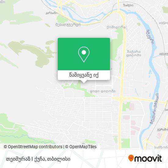 თეიმურაზ I ქუჩა რუკა
