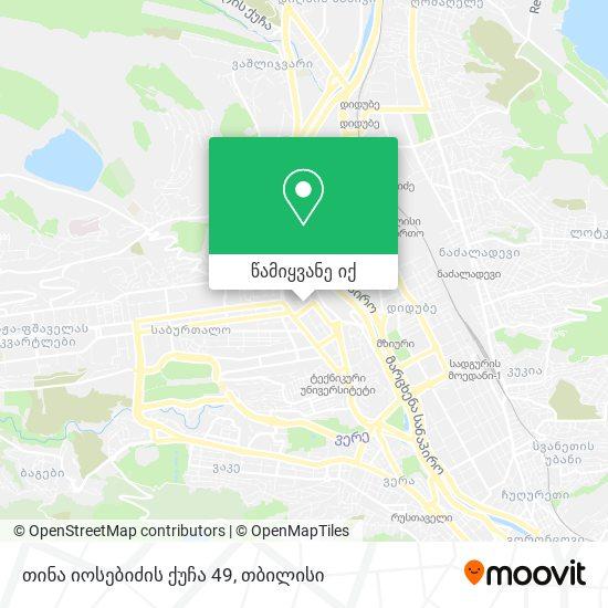 თინა იოსებიძის ქუჩა 49 რუკა