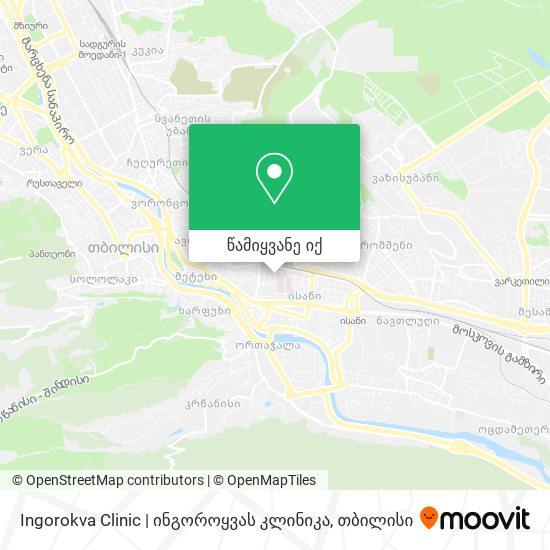 Ingorokva Clinic | ინგოროყვას კლინიკა რუკა