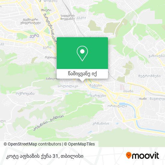 კოტე აფხაზის ქუჩა 31 რუკა