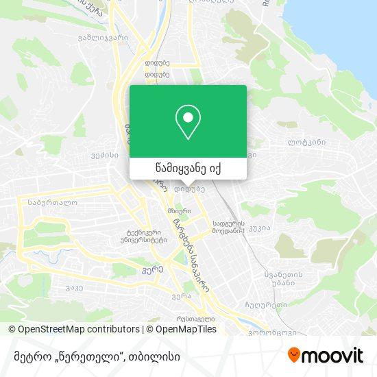 """მეტრო """"წერეთელი"""" რუკა"""