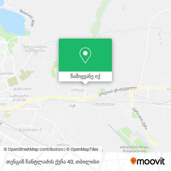 თენგიზ ჩანტლაძის ქუჩა 40 რუკა