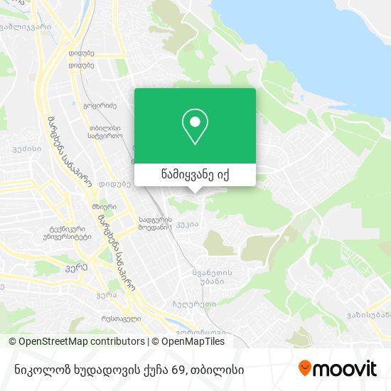 ნიკოლოზ ხუდადოვის ქუჩა 69 რუკა