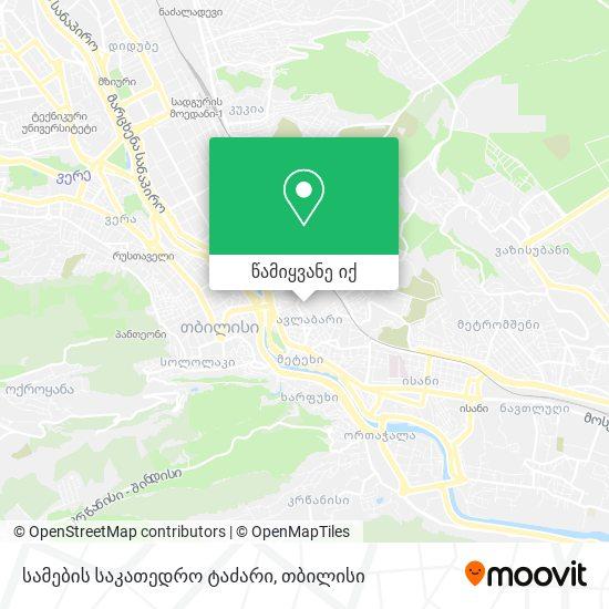 სამების საკათედრო ტაძარი რუკა
