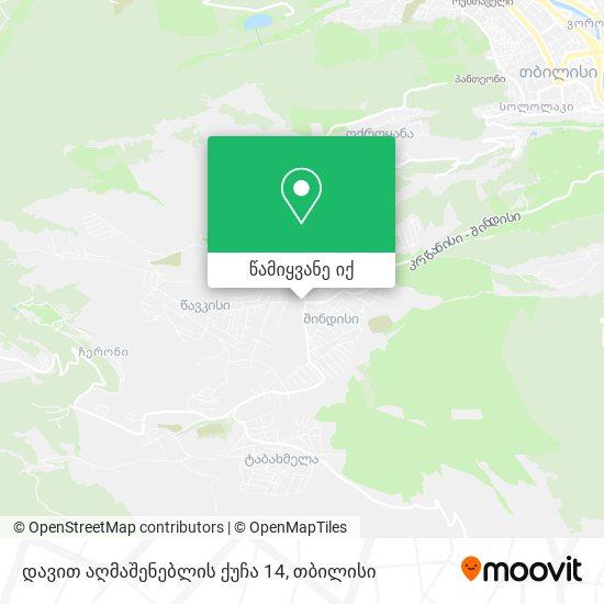 დავით აღმაშენებლის ქუჩა 14 რუკა