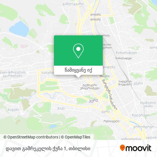 დავით გამრეკელის ქუჩა 1 რუკა