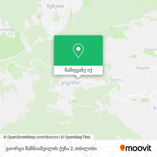 გიორგი მაზნიაშვილის ქუჩა 2 რუკა