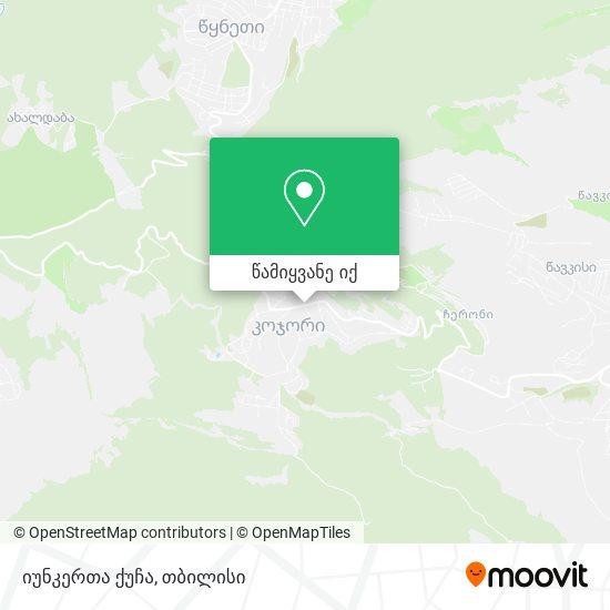 იუნკერთა ქუჩა რუკა
