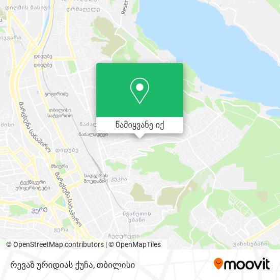 რევაზ ურიდიას ქუჩა რუკა
