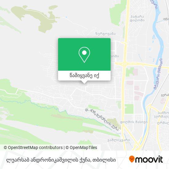 ლუარსაბ ანდრონიკაშვილის ქუჩა რუკა