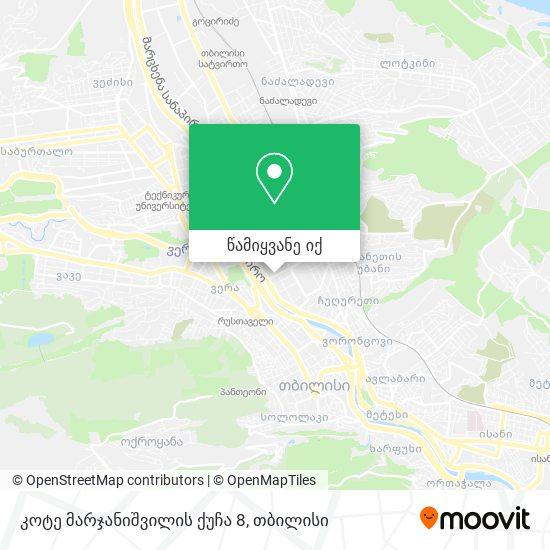 კოტე მარჯანიშვილის ქუჩა 8 რუკა