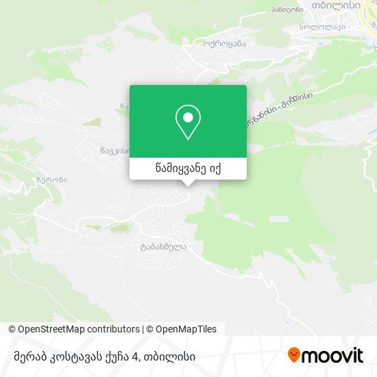 მერაბ კოსტავას ქუჩა 4 რუკა