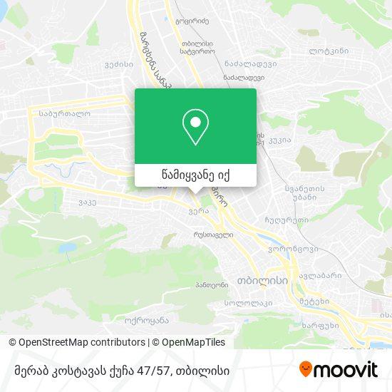 მერაბ კოსტავას ქუჩა 47/57 რუკა