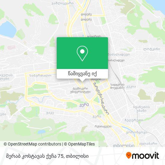 მერაბ კოსტავას ქუჩა 75 რუკა