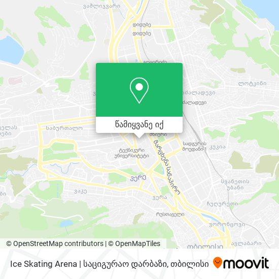 Ice Skating Arena | საციგურაო დარბაზი რუკა