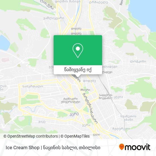 Ice Cream Shop   ნაყინის სახლი რუკა
