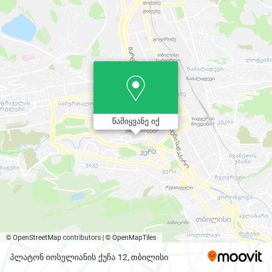 პლატონ იოსელიანის ქუჩა 12 რუკა