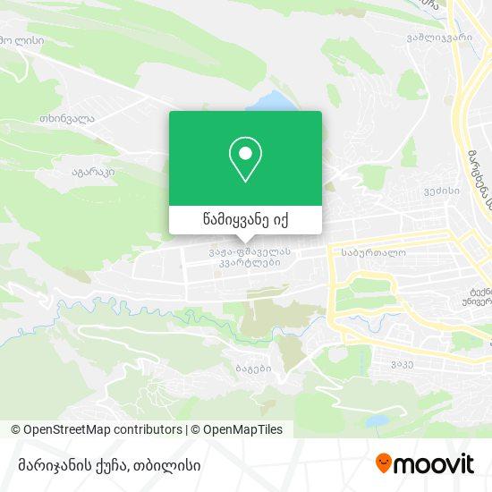 მარიჯანის ქუჩა რუკა