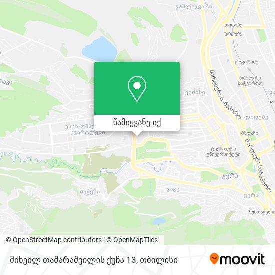 მიხეილ თამარაშვილის ქუჩა 13 რუკა