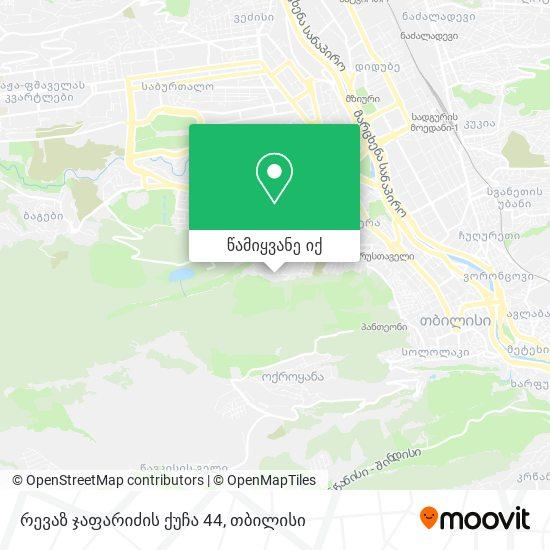 რევაზ ჯაფარიძის ქუჩა 44 რუკა