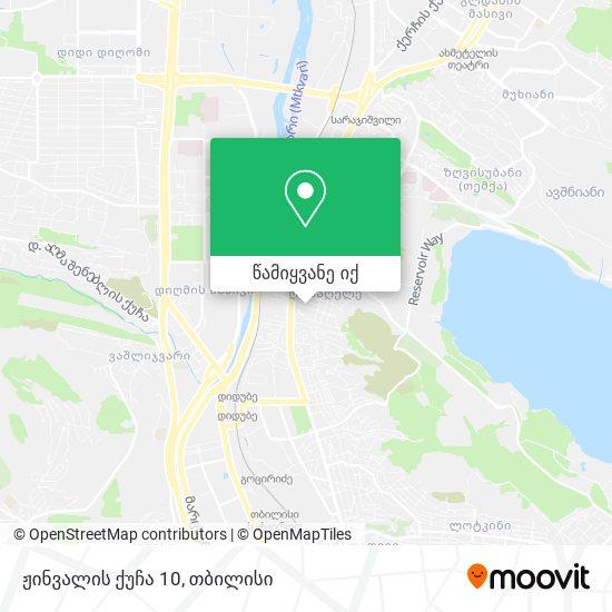ჟინვალის ქუჩა 10 რუკა