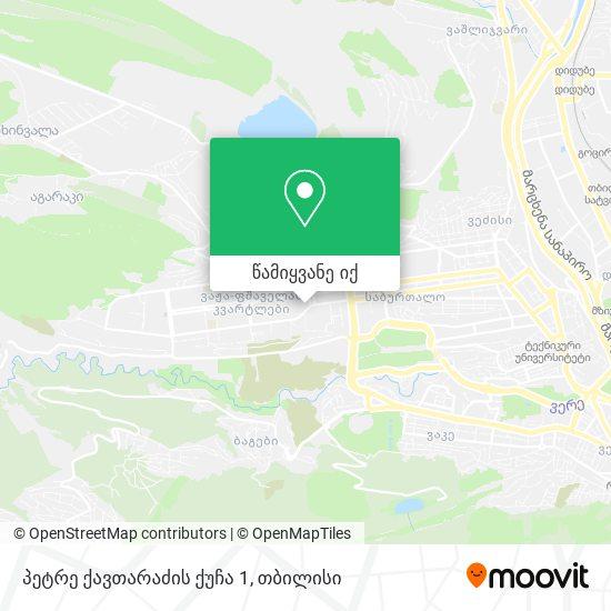 პეტრე ქავთარაძის ქუჩა 1 რუკა