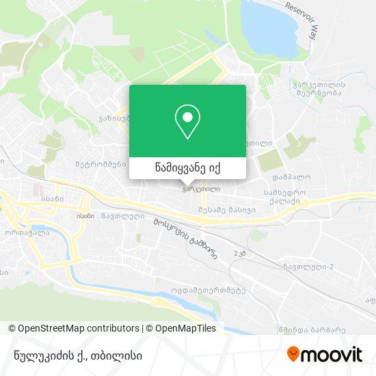 წულუკიძის ქ. რუკა