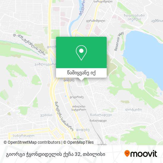 გიორგი ჭყონდიდელის ქუჩა 32 რუკა