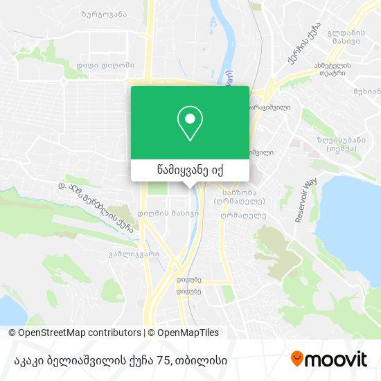აკაკი ბელიაშვილის ქუჩა 75 რუკა