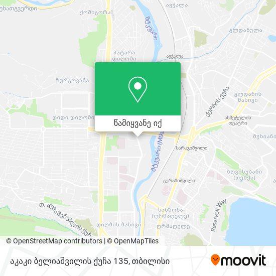 აკაკი ბელიაშვილის ქუჩა 135 რუკა