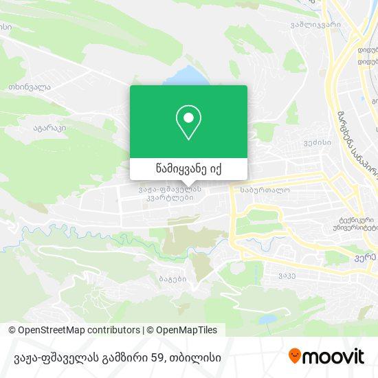 ვაჟა-ფშაველას გამზირი 59 რუკა