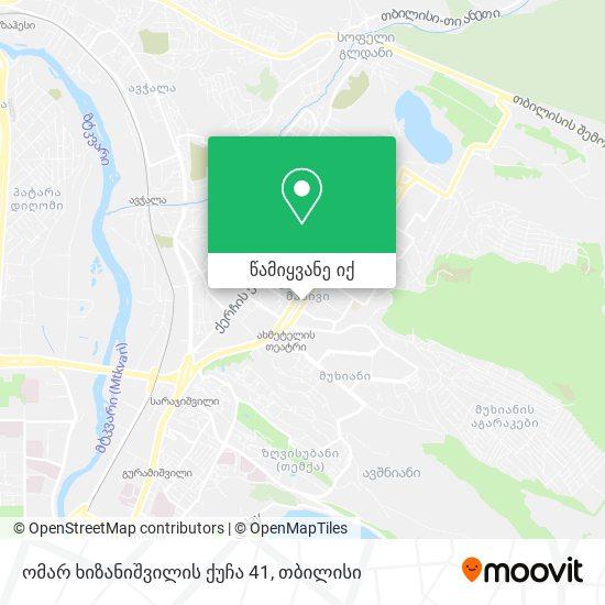 ომარ ხიზანიშვილის ქუჩა 41 რუკა