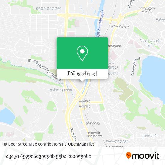 აკაკი ბელიაშვილის ქუჩა რუკა