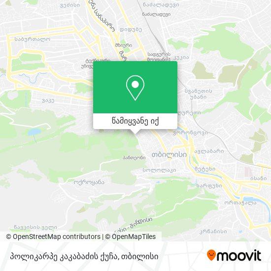 პოლიკარპე კაკაბაძის ქუჩა რუკა